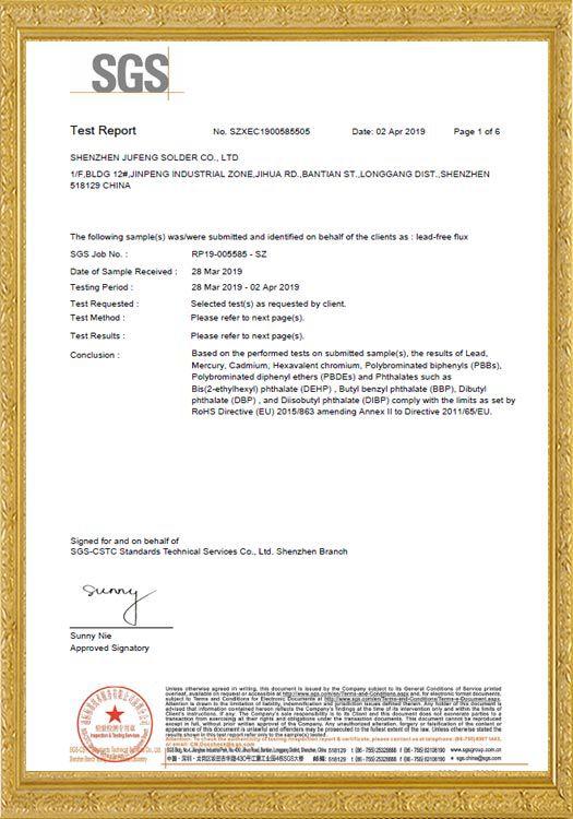 SGS 证书