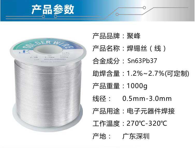Sn63Pb37免清洗锡铅焊锡线