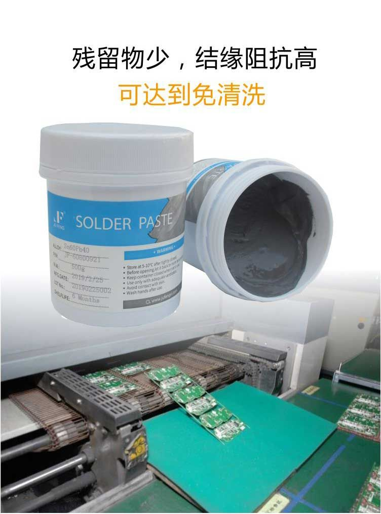 Sn63Pb37中温锡铅焊膏