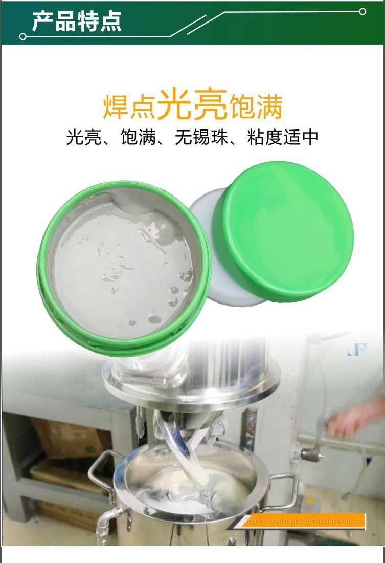 Sn62.8Pb36.8Ag0.4中温锡膏