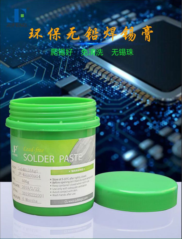Sn96.5Ag3.0Cu0.5 SAC305无铅银焊膏