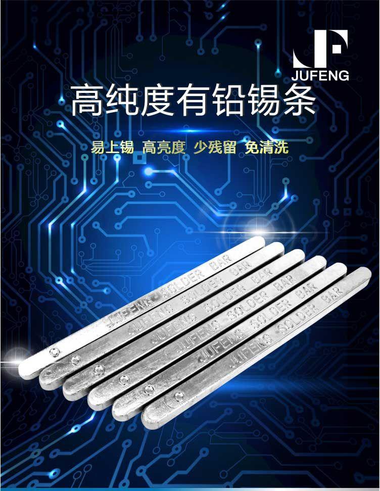 Sn96.5ag3.0Cu0.5焊锡条